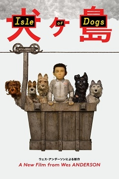 Isle of Dogs - 2018