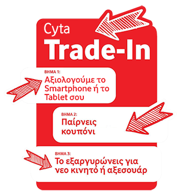 Mobile Trade In