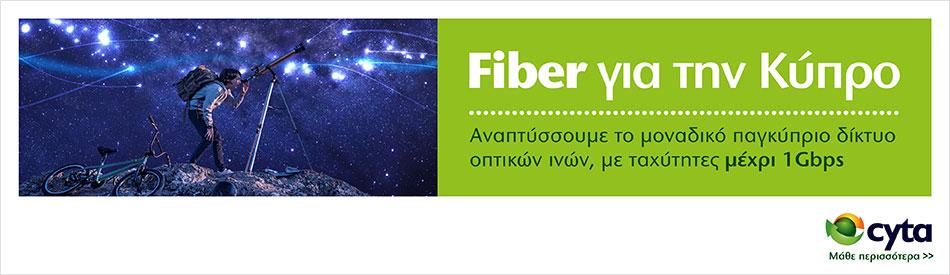 cyta-fiber b854aeb6d88