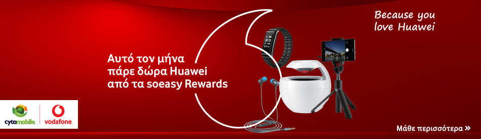 Huawei Rewards